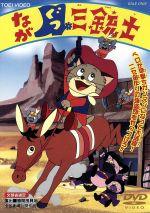 ながぐつ三銃士(通常)(DVD)