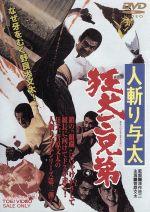 人斬り与太 狂犬三兄弟(通常)(DVD)