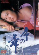 序の舞(通常)(DVD)