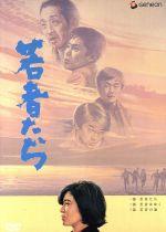 若者たち 三部作 DVD-BOX(通常)(DVD)