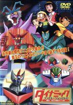 ダイナミックコンピレーションDVD VOL.1 燃える!激闘エピソード編(通常)(DVD)