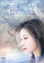 海猫(通常)(DVD)