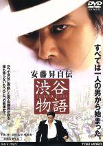安藤昇自伝 渋谷物語(通常)(DVD)