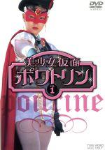 美少女仮面ポワトリン VOL.1(通常)(DVD)