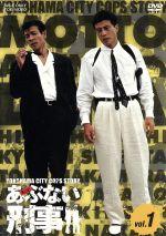 もっとあぶない刑事 VOL.1(通常)(DVD)