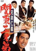 兄弟仁義 関東三兄弟(通常)(DVD)