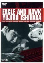 鷲と鷹(通常)(DVD)