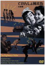 でかんしょ風来坊(通常)(DVD)