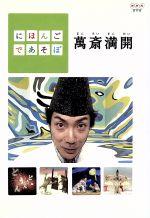 にほんごであそぼ 萬斎満開(通常)(DVD)