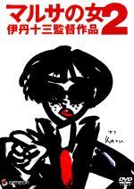 マルサの女2 伊丹十三監督作品(通常)(DVD)