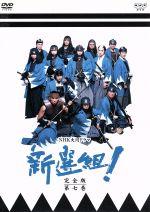 新選組!完全版(7)(通常)(DVD)
