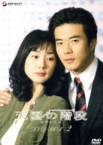 天国の階段 DVD-BOX 2(【5枚組】8Pブックレット付)(通常)(DVD)