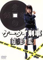 ケータイ刑事 銭形愛 DVD-BOX(通常)(DVD)