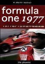 F1世界選手権1977年総集編DVD