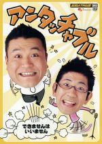 お笑いTYPHOON!DVD  アンタッチャブル(通常)(DVD)