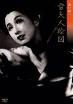 雪夫人絵図(通常)(DVD)
