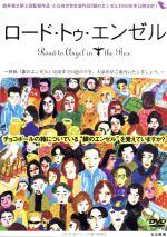 ロード・トゥ・エンゼル(通常)(DVD)