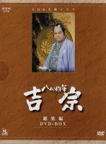 NHK大河ドラマ 総集編 八代将軍 吉宗(通常)(DVD)