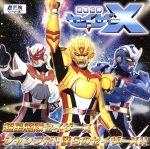 超星艦隊セイザーXオープニングテーマ/エンディングテーマ::超星艦隊セイザーX/ジャンプだ!僕らのセイザーX!!(通常)(CDS)