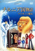 ナルニア国物語/ライオンと魔女(通常)(DVD)