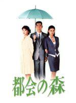 都会の森 DVD-BOX(通常)(DVD)