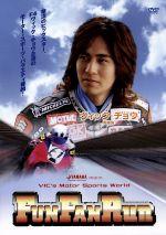 FUN FAN Run(通常)(DVD)