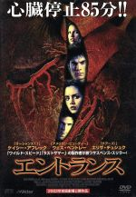 エントランス(通常)(DVD)
