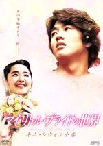 マイ・リトル・ブライドの世界~キム・レウォン中毒 Addicted To Kim Rae-Won(通常)(DVD)