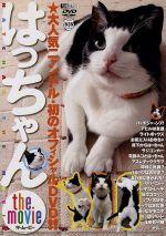 はっちゃん the movie(通常)(DVD)