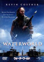 ウォーターワールド(通常)(DVD)