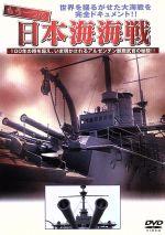 もう一つの日本海海戦(通常)(DVD)