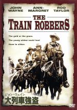 ジョン・ウェイン 大列車強盗(通常)(DVD)