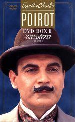 名探偵ポワロ[完全版]DVD-BOX 2((特典ディスク付))(通常)(DVD)