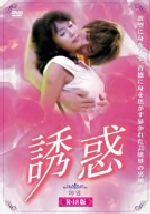 誘惑(通常)(DVD)