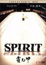 スピリット<SPIRIT>コレクターズ・ボックス(ノーカット完全版)(通常)(DVD)
