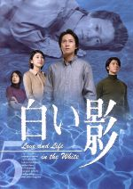白い影 5(通常)(DVD)