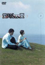 愛なんていらねえよ、夏 Vol.3(通常)(DVD)