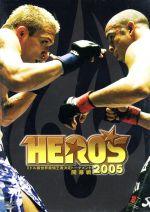 HERO'S 2005 ミドル級世界最強王者決定トーナメント開幕戦(通常)(DVD)
