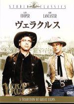 ヴェラクルス(通常)(DVD)