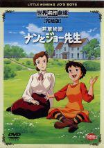 ナンとジョー先生(通常)(DVD)
