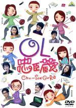 OL忠臣蔵(通常)(DVD)