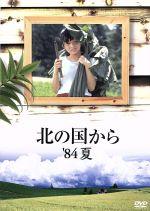 北の国から '84夏(通常)(DVD)