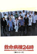 救命病棟24時 第3シリーズ DVD-BOX(三方背BOX付)(通常)(DVD)