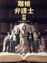 離婚弁護士Ⅱ ~ハンサムウーマン~ DVD-BOX(通常)(DVD)