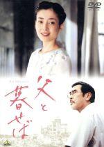 父と暮せば(通常)(DVD)