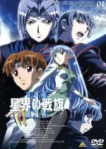 星界の戦旗Ⅲ volume01(通常)(DVD)