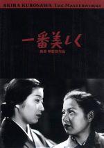一番美しく(通常)(DVD)