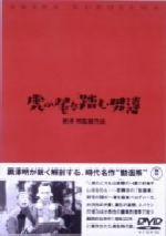 虎の尾を踏む男達(通常)(DVD)