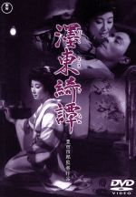 □東紀譚 (ボクトウキタン)(通常)(DVD)