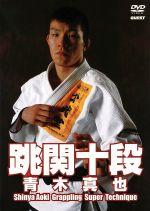 跳関十段 青木真也 激強極関節技(通常)(DVD)